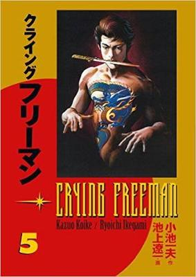 Crying Freeman Volume 5 (Paperback)
