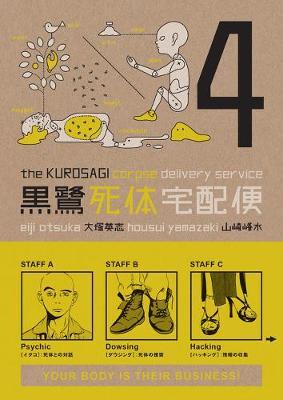 The Kurosagi Corpse Delivery Service Volume 4 (Paperback)