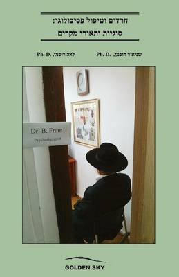 Psychological Treatment and the Haredi Community: Issues and Case Studies (Paperback)