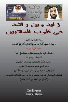 Zayed & Bin Rashid - Makers of Real Change (Paperback)