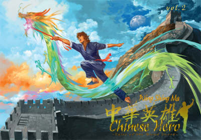 Chinese Hero: v. 2: Tales Of The Blood Sword (Paperback)