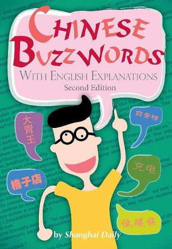 Chinese Buzzwords: With English Explanations (Paperback)