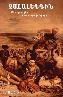 [Sheik] Jelaleddin: A Portrait of His Invasion (Language: Armenain) (Paperback)
