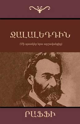 Jelaleddin (Armenian Edition) (Paperback)