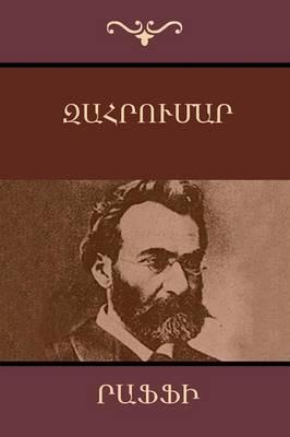 Zahrumar (Armenian Edition) (Paperback)