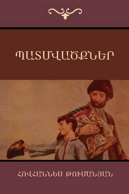 Tales by Hovhannes Tumanyan (Armenian Edition) (Paperback)