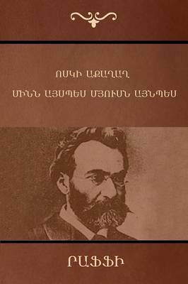 The Golden Rooster & One Like This, Another Like That (Armenian Edition) (Paperback)