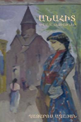 Anahit and Other Fairy Tales / (Armenian Edition) (Paperback)