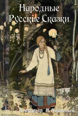 Russian Folk Tales / Народные Русские Сказки (Paperback)