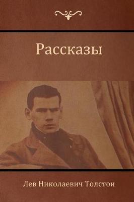 Рассказы (Narratives ) (Paperback)