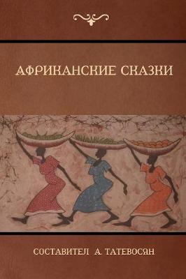 Африканс&#10 сказки (African Folktales) (Paperback)