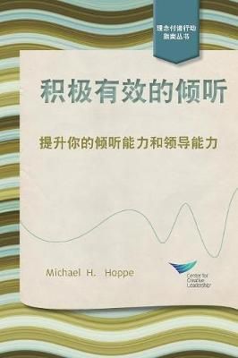 Active Listening: Improve Your Ability to Listen and Lead (Chinese) (Paperback)