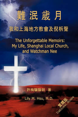 The Unforgettable Memoirs: Traditional Chinese (Paperback)