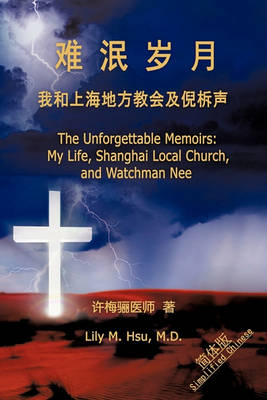 The Unforgettable Memoirs: Simplified Chinese (Paperback)