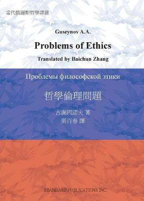 Problems of Ethics (Paperback)
