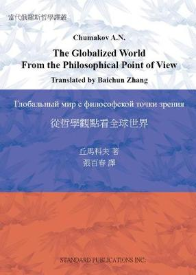 The Globalized World from the Philosophical Point of View (Paperback)
