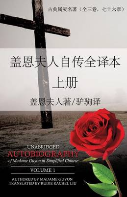 Unabridged Autobiography of Madame Guyon in Simplified Chinese Volume 1 (Paperback)
