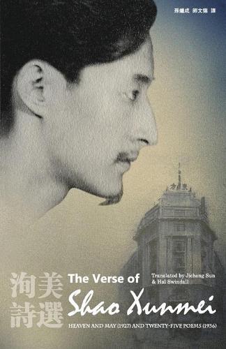 The Verse of Shao Xunmei (Paperback)