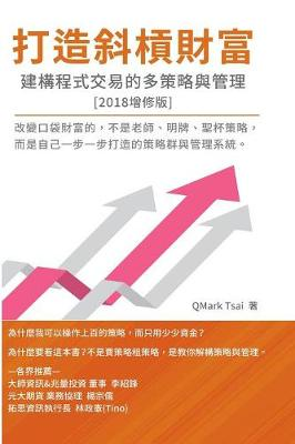 The System of Multi-Strategy and Management for Programming Trading: 打造斜槓財富 - 建構程式交易的&#22 (Paperback)