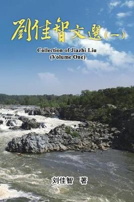 Collection of Jiazhi Liu (Volume One): 刘佳智文选(一&#65 (Paperback)