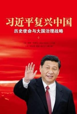 Xi Jinping's China Renaissance: Historical Mission and Great Power Strategy (Hardback)
