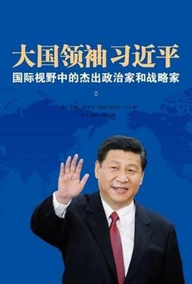 Great Power Leader Xi Jinping (Chinese Edition): International Perspectives on China's Leader (Hardback)