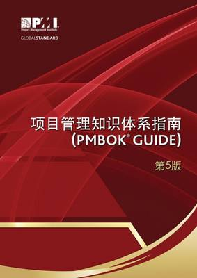 A guide to the Project Management Body of Knowledge (PMBOK guide) (Paperback)