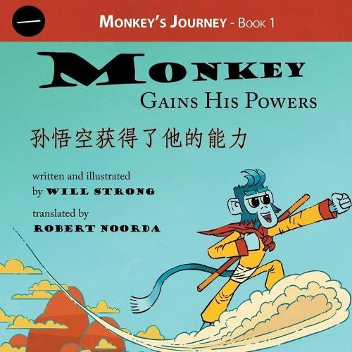 Monkey Gains His Powers - Monkey King 1 (Paperback)