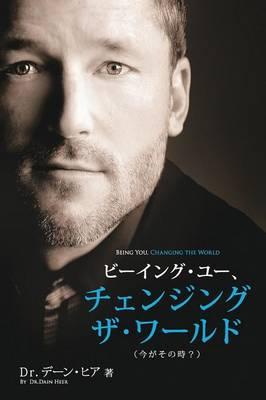 ビーイング・ユー、 チェンジング・ザ・ワールド デーン・ヒア 著 - Being You Japanese (Paperback)