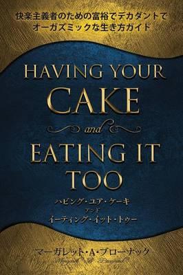 ハビング・ユア&#12 - Having Your Cake & Eating It Too Japanese (Paperback)