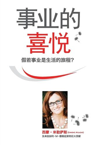 事业的喜悦 - Joy of Business Simplified Chinese (Paperback)