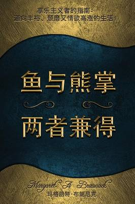 魚與熊掌 兩者兼得 享樂主義者的指&#21: 通向豐裕、頹靡&#21 - Having Your Cake & Eating It Too Simplified Chinese (Paperback)