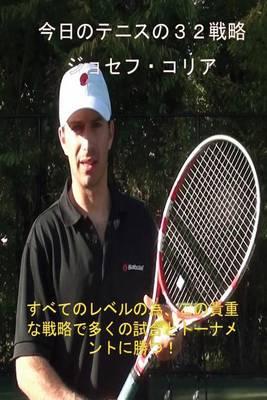 今日のテニスの&#65: 最も貴重な32テニ&# (Paperback)