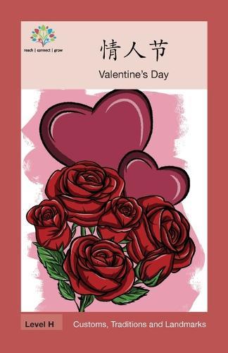 情人节: Valentine's Day - Customs, Traditions and Landmarks (Paperback)