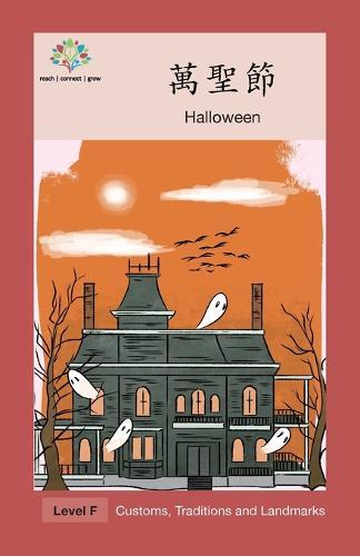 萬聖節: Halloween - Customs, Traditions and Landmarks (Paperback)