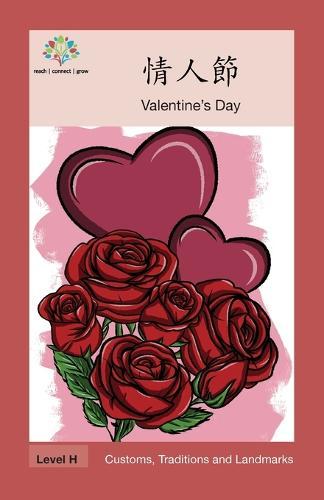 情人節: Valentine's Day - Customs, Traditions and Landmarks (Paperback)