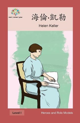 海倫-凱勒: Helen Keller - Heroes and Role Models (Paperback)