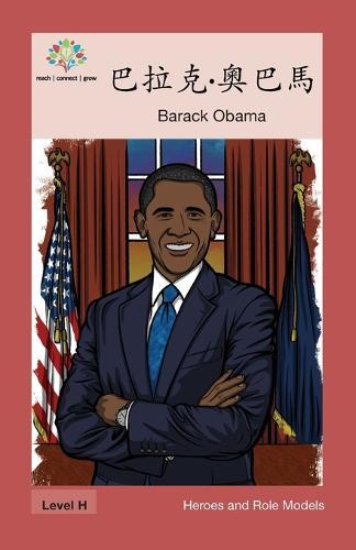 -: Barak Obama - Heroes and Role Models (Paperback)