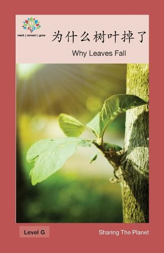 为什么树叶掉了: Why Leaves Fall - Sharing the Planet (Paperback)