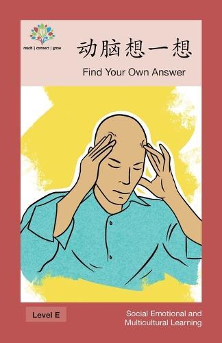 动脑想一想: Find Your Own Answer - Social Emotional and Multicultural Learning (Paperback)
