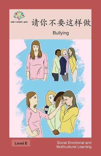 请你不要这样做: Bullying - Social Emotional and Multicultural Learning (Paperback)