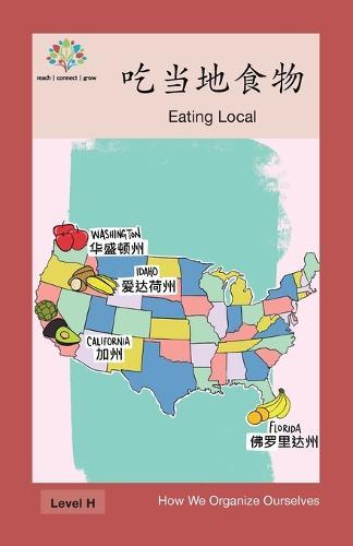 吃当地食物: Eating Local - How We Organize Ourselves (Paperback)