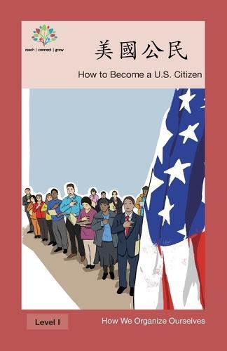 美國公民: How to Become a Us Citizen - How We Organize Ourselves (Paperback)