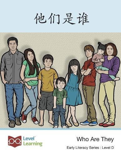 他们是谁: Who Are They - Early Literacy D1 (Paperback)