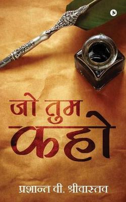 Jo Tum Kaho (Paperback)