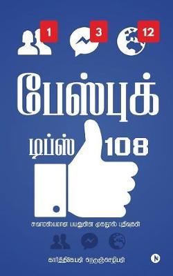 Facebook Tips 108: Interesting and Useful Facebook Posts (Paperback)
