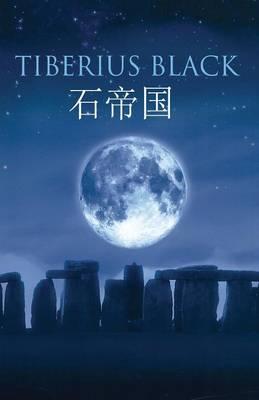 石帝国 (Chinese) (Paperback)