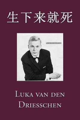 生下来就死 (Chinese) (Paperback)