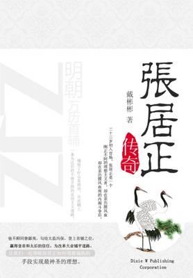 Ming Cao Wanli Shou Fu Zhangjuzheng Chuan Qi (Paperback)