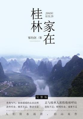 家在桂林 (Paperback)